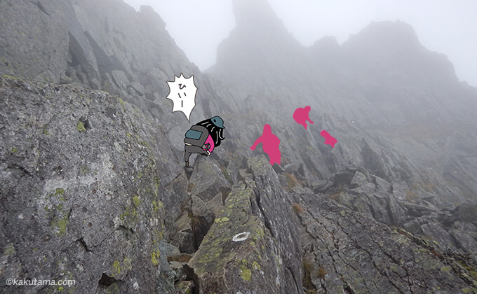 かすかな足がかりを頼りに登る