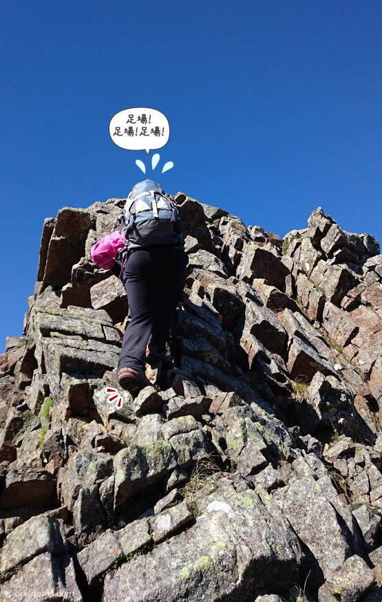 間ノ岳の登りに苦労する