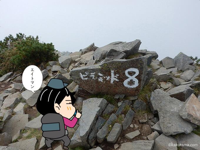 ピラミッドピークは8峰