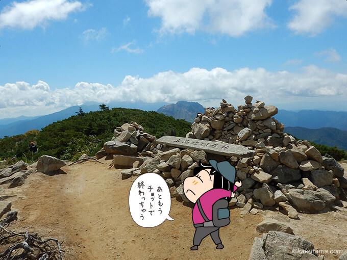 丸山を過ぎていよいよ登山が終わる