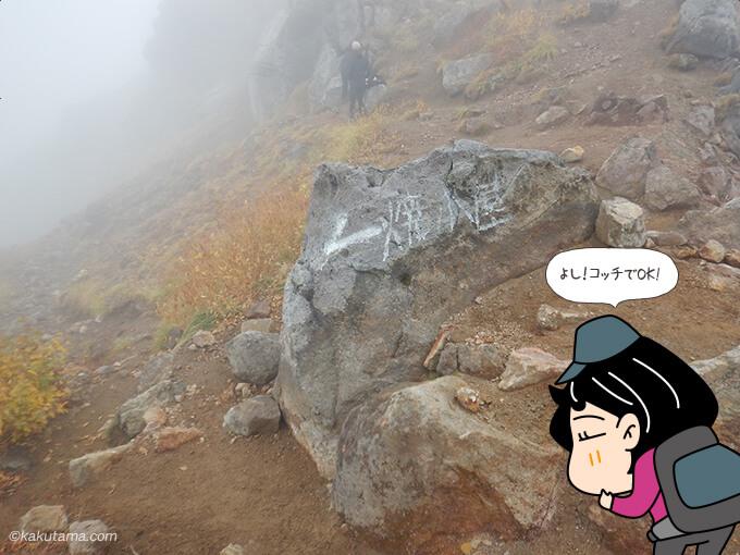 焼小屋と書いてある岩