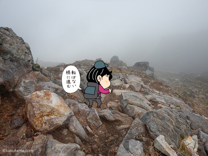 岩場の多い道