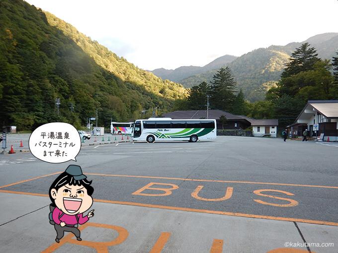平湯温泉バスターミナル