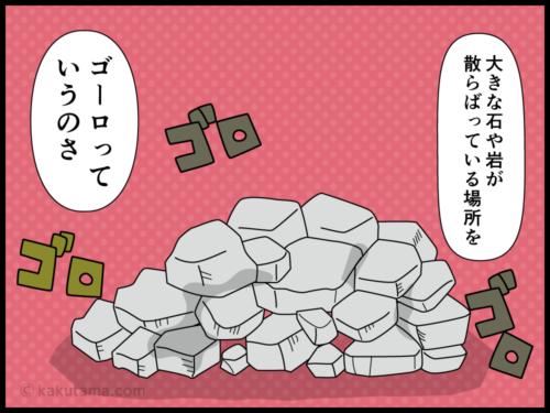 登山用語「ゴーロ」にまつわる4コマ漫画1