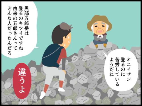 登山用語「ゴーロ」にまつわる4コマ漫画2