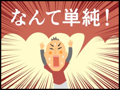 登山用語「ゴーロ」にまつわる4コマ漫画4