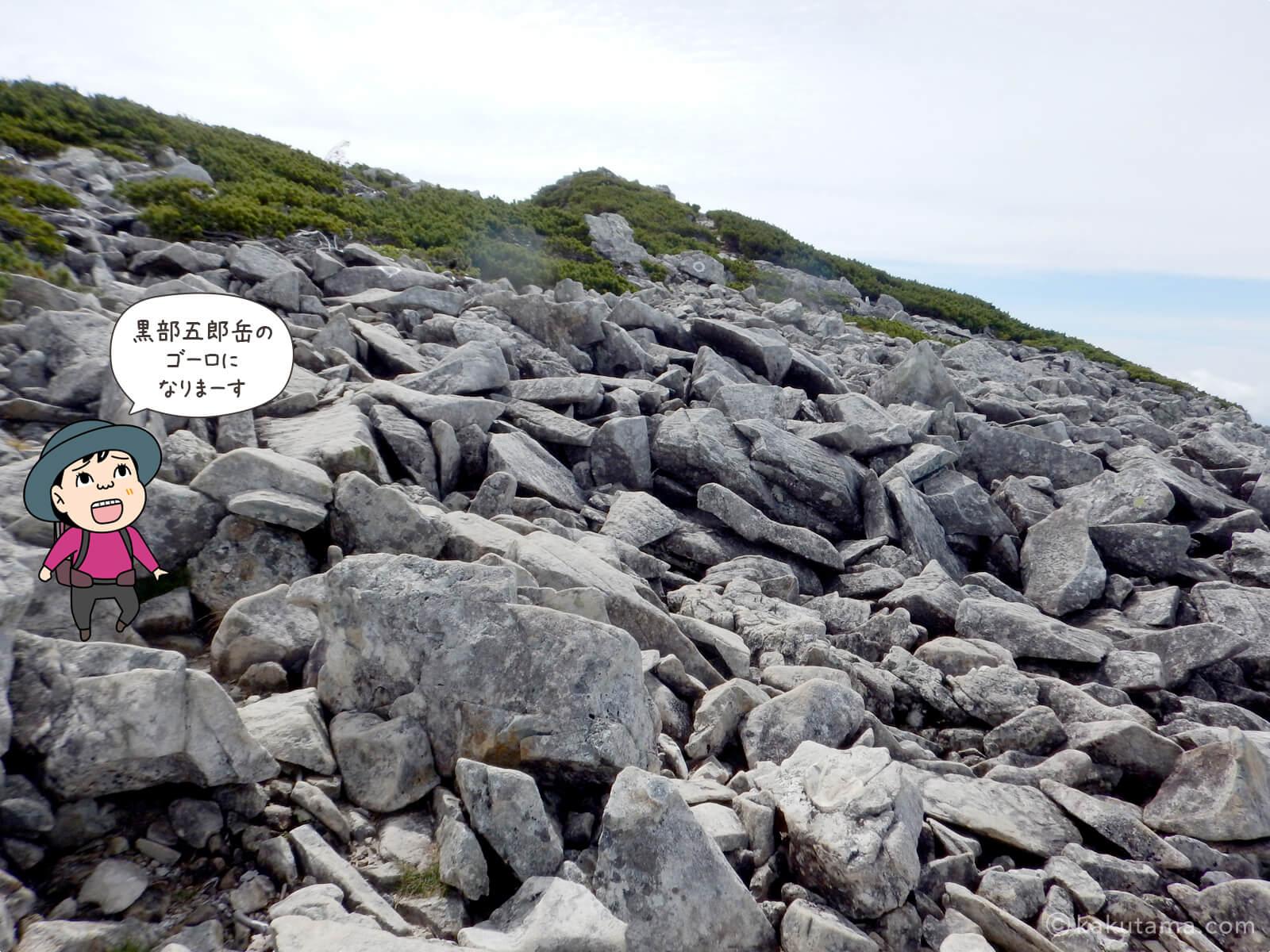 登山用語「ゴーロ」にまつわる黒部五郎岳の写真