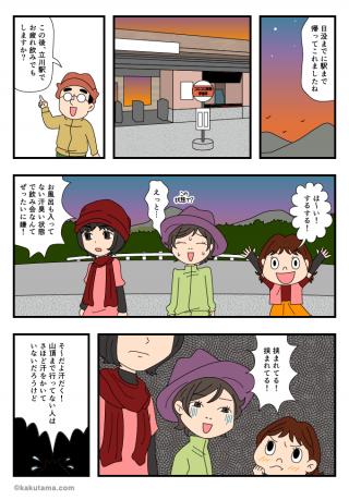 SNSで山仲間を探す(21・終)解散!