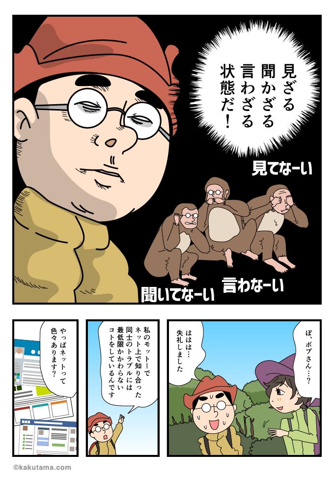 見猿言わ猿聞か猿状態のマンガ