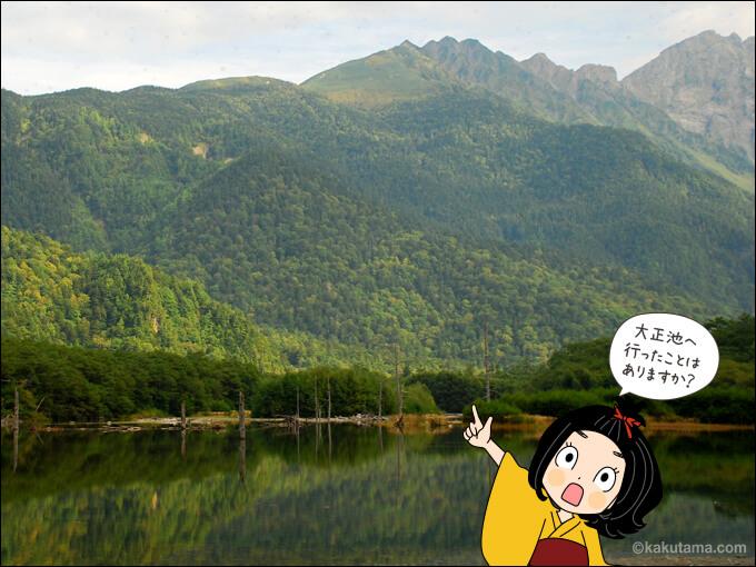 大正池は焼岳の噴火で出来た