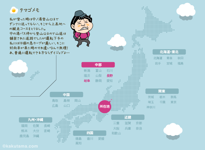 利尻山のある場所は長野県と岐阜県