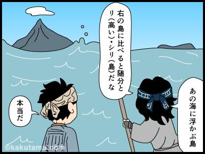 利尻島を見つけてリ・シリと呼ぶ4コママンガ