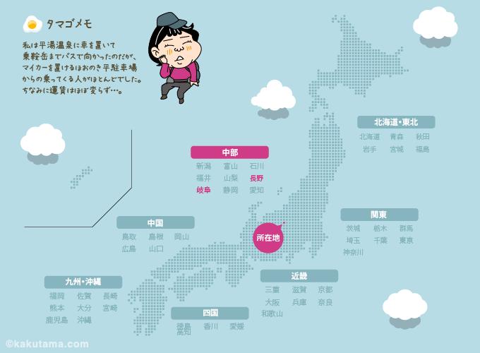 乗鞍岳の所在地の地図