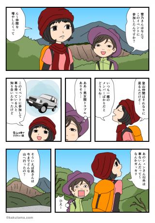 SNSで山仲間を探す(14)どんな山に登ってきた?