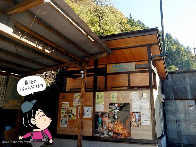 東日原バス停のトイレ