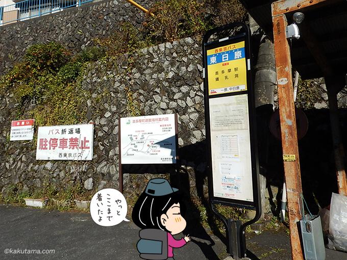 東日原バス停に到着