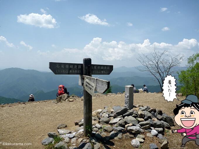 鷹ノ巣山頂に着いた