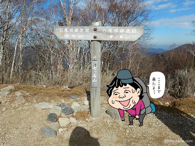七ツ石山山頂に来た