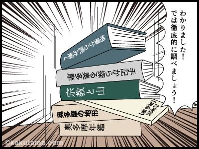 奥多摩にまつわる難しい本の4コママンガ
