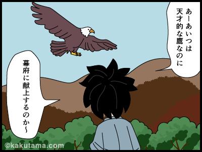 鷹ノ巣山で鷹を育てている4コママンガ