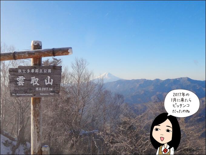 雲取山の山頂写真