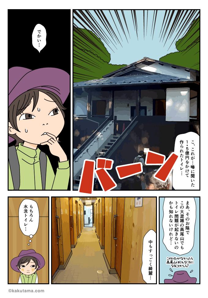 高尾山山頂直下のトイレの凄さにビックリしているマンガ