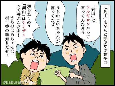 剣山の名前を巡ってツルギサンとケンザンで言い争う4コマ漫画