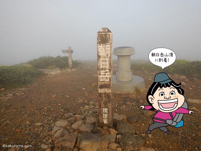 朝日岳山頂に到着