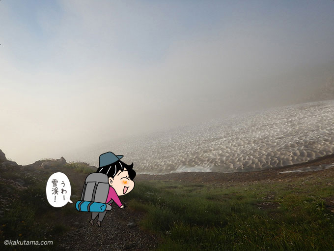 雪渓の冷気が気持ち良い