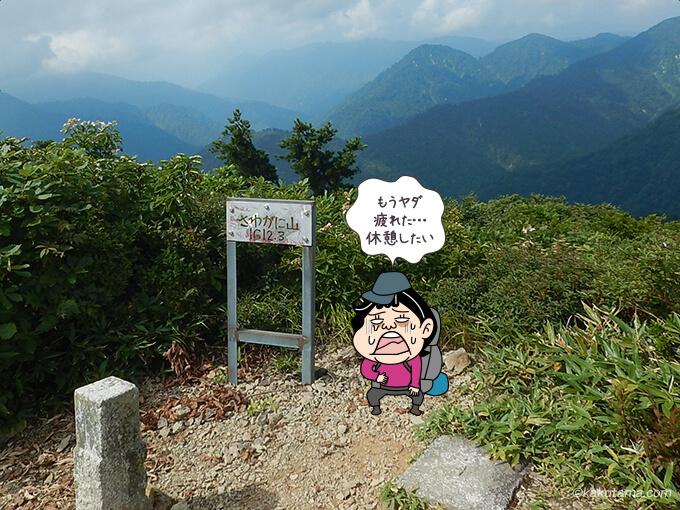 サワガニ山