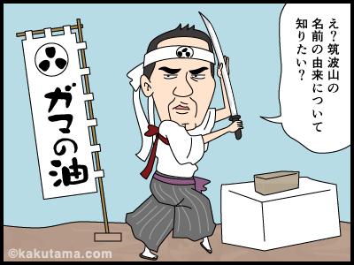 筑波山のガマの油売りの4コマ漫画