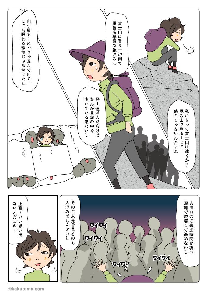 富士登山の大変だった思い出を振り返る漫画