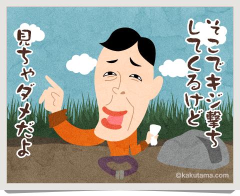 登山用語キジ撃ちに行く男性のイラスト