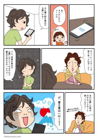 富士登山編(01)富士登山のお誘い