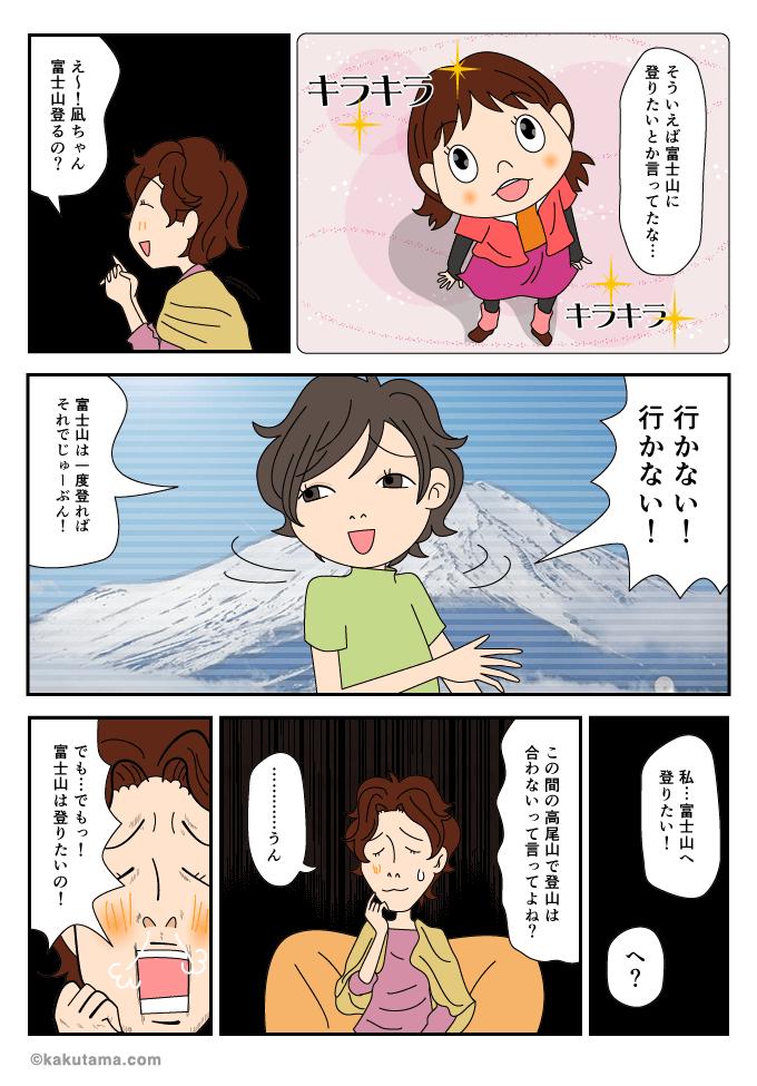 富士登山へ行きたい女子たちのマンガ