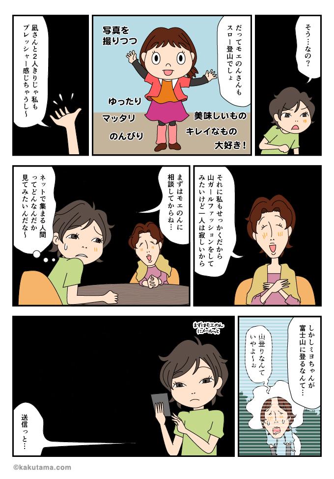 ネットで知り合ったメンバーと富士登山へ行きたいと言われるマンガ