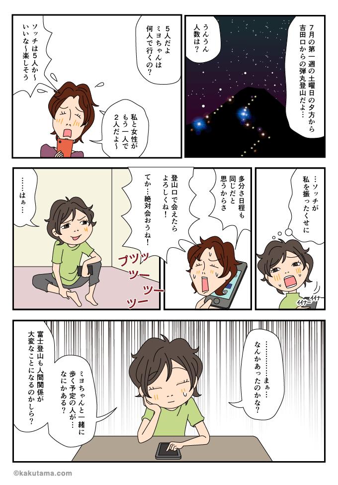 富士登山の先行きが不安になっていくマンガ