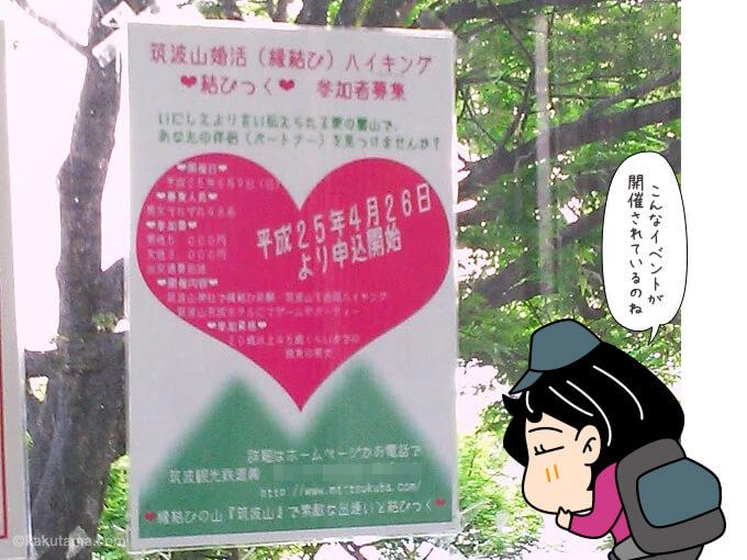 筑波山の婚活イベント