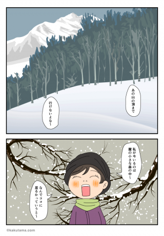 スノーシュートレッキング体験