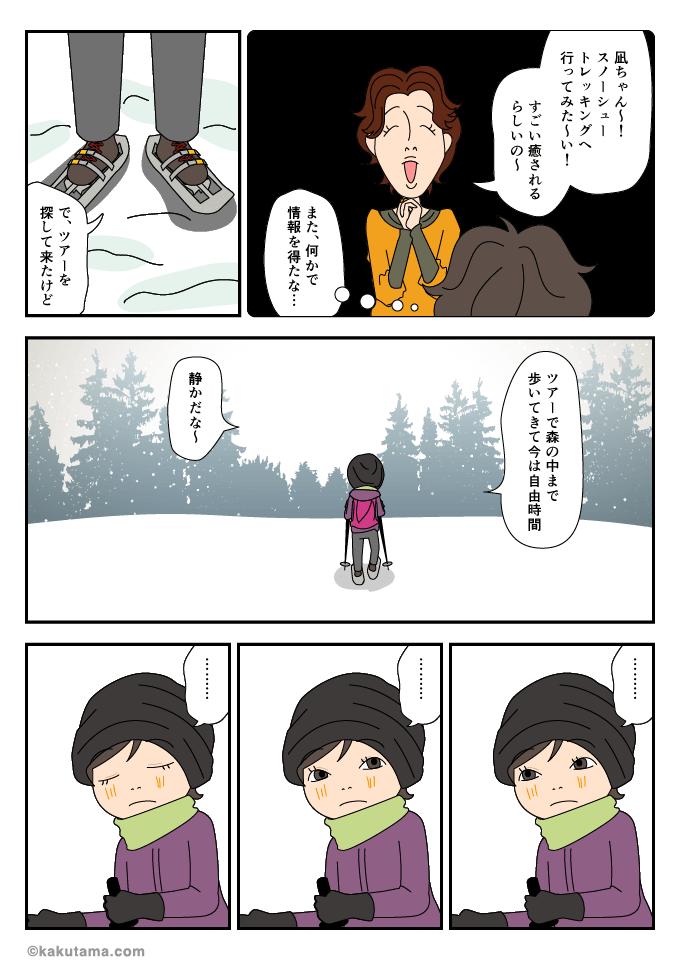 雪の森にスノーシューを履いて佇むマンガ