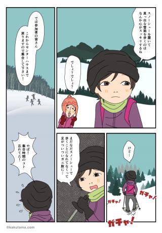 雪の上で転ぶと…