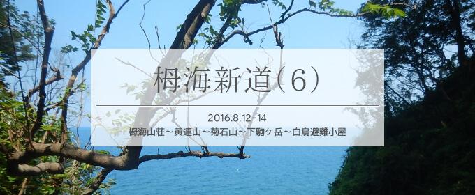 栂海新道6タイトル画