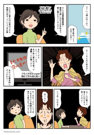 富士登山編(03)富士登山のできる時期