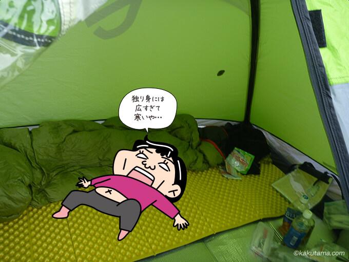 ニーモAndyのテント内