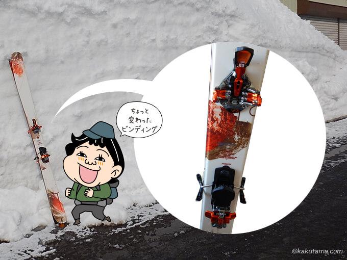 私のスキー板