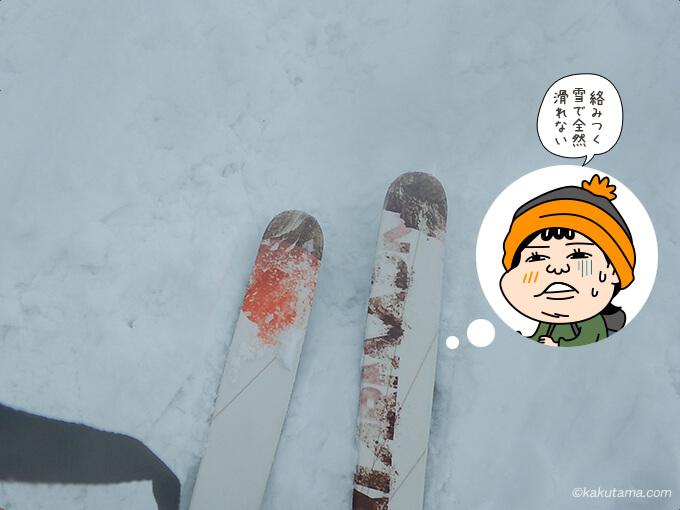 雪が腐って滑らない