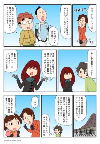 富士登山編(11)気になるあの子