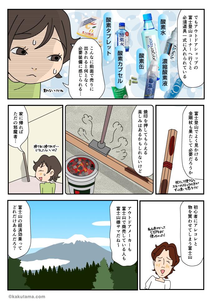 富士登山で購入した金剛杖とその経済効果について考えるマンガ