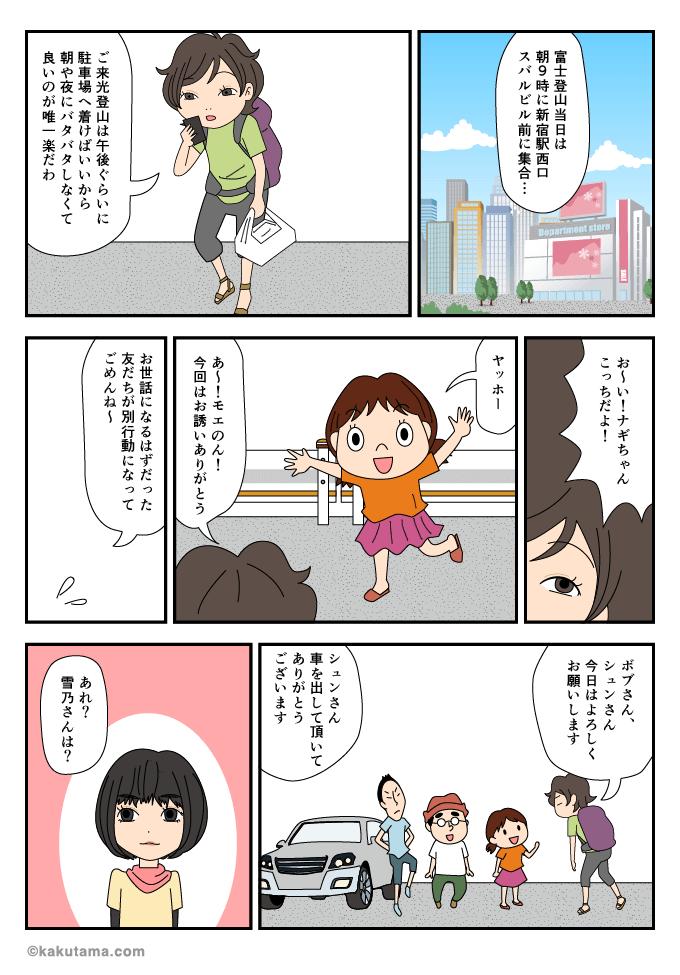 富士登山のために集合するマンガ