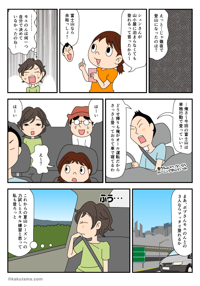 この先の富士登山が不安になるマンガ